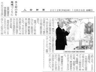人吉新聞(源流水)121026.jpg