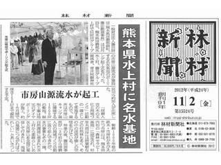 林材新聞(源流水)121102.jpg