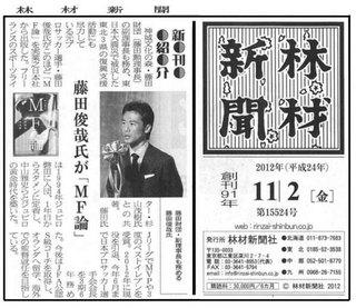 林材新聞(MF論)121102.jpg