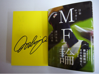 MF論(サイン入り).jpg