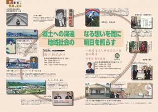 genkou_fujita_10_ページ_1.jpg