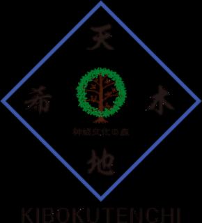 kibokutenchi.png